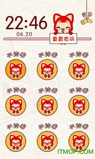 阿狸表情密码锁app