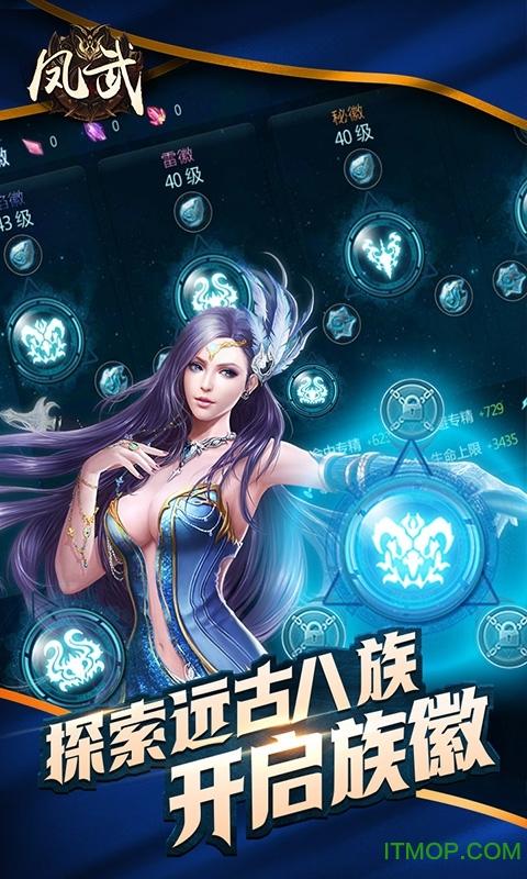 凤武内购破解版 v4.8.0 安卓无限金币钻石版 1