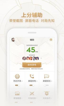 腾讯王者荣耀助手app v2.35.2.4 官网安卓版0