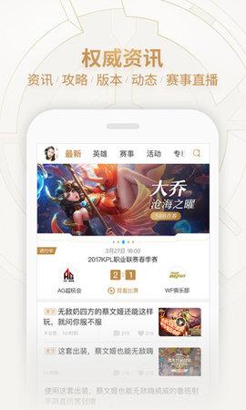 腾讯王者荣耀助手app v2.35.2.4 官网安卓版3