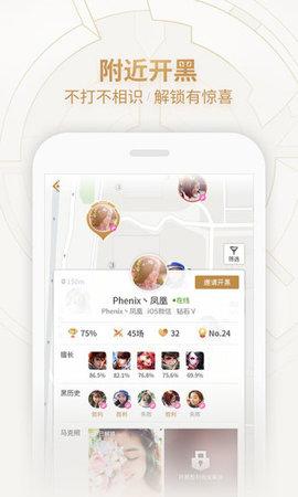 �v�王者�s耀」助手app v2.35.2.4 官�W安卓版2