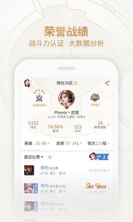 腾讯王者荣耀助手app v2.35.2.4 官网安卓版4