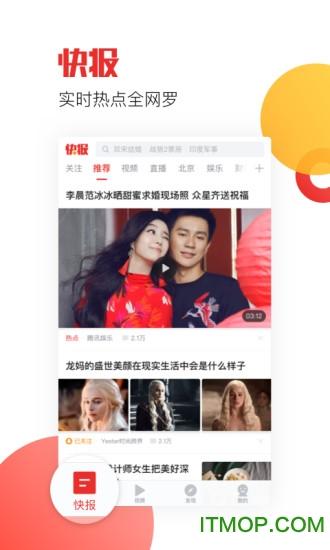 天天快报app v4.8.51 安卓版 0