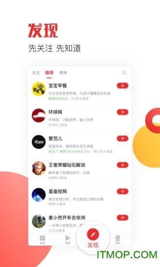天天快报app v4.8.51 安卓版 2