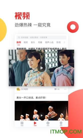 天天快报app v4.6.0 安卓版 1