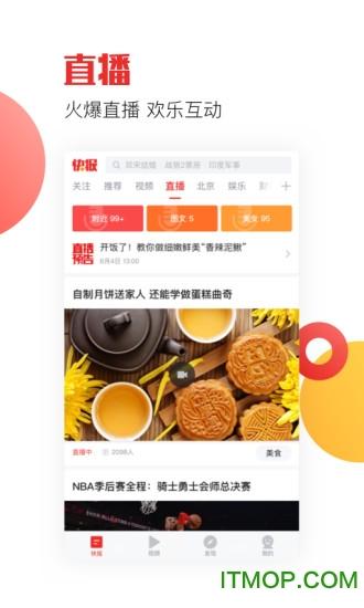 天天快报app v4.8.51 安卓版 4