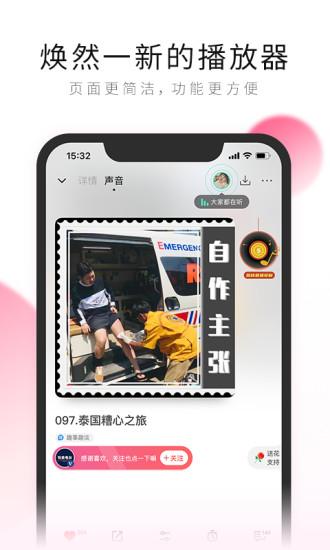 荔枝FM收费会员破解版 v5.8.10 安卓版 3