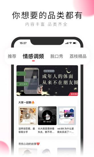荔枝FM收费会员破解版 v5.8.10 安卓版 4