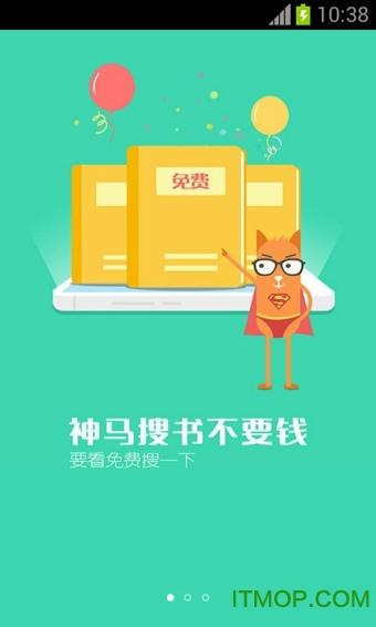书旗小说破解版8888书豆 v10.9.8.96 安卓版 0