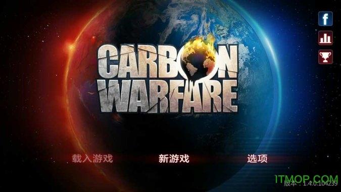 碳素战争无限毁灭点数版 v1.5.0 安卓中文版 0