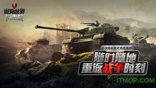 网易游戏坦克世界闪击战 v6.5.0.138 安卓国服版1