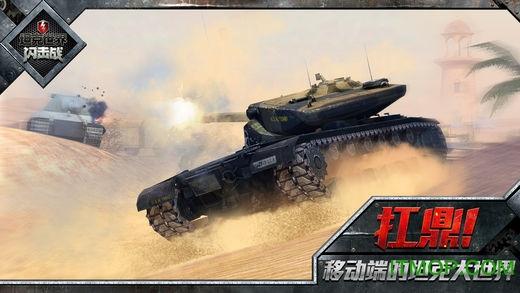 网易游戏坦克世界闪击战 v6.5.0.138 安卓国服版0