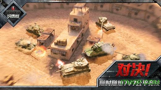 网易游戏坦克世界闪击战 v6.5.0.138 安卓国服版2