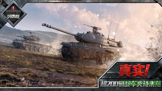 网易游戏坦克世界闪击战 v6.5.0.138 安卓国服版4