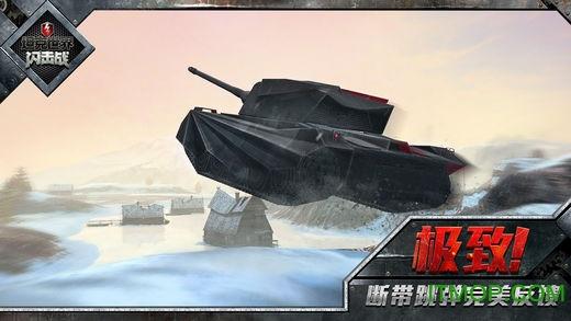 网易游戏坦克世界闪击战 v6.5.0.138 安卓国服版3