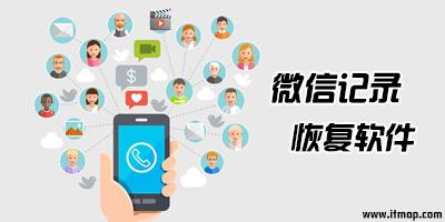 微信聊天记录恢复器_微信恢复聊天记录软件_微信记录恢复助手