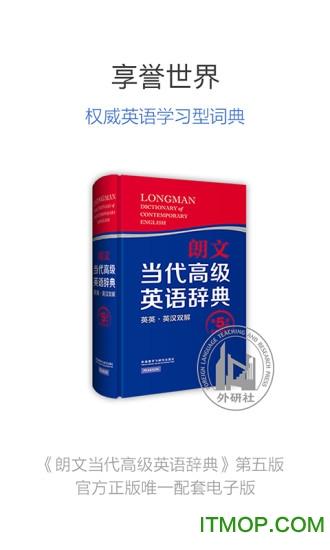 朗文词典app破解版