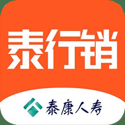 泰行销app最新版