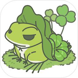 苹果旅行青蛙无限幸运草版