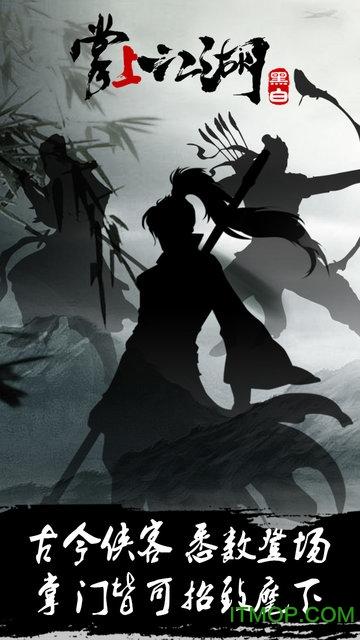 掌上江湖黑白无限元宝版 v1.0.1 安卓内购修改版 1