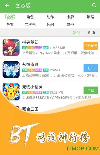 3733游戏盒变态版 v3.6.1164 最新安卓版2