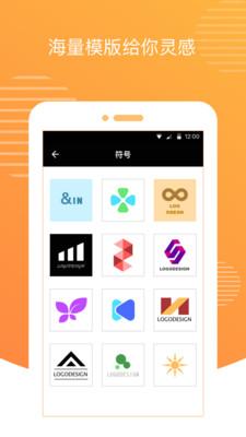 logo设计软件 v1.8 安卓版2