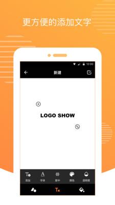 logo设计软件 v1.8 安卓版3