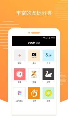 logo设计软件 v1.8 安卓版4