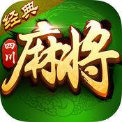 经典四川麻将v1.0.0 安卓微信账号版