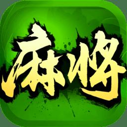 网易欢乐四川麻将3D版v2.41.1 安卓版
