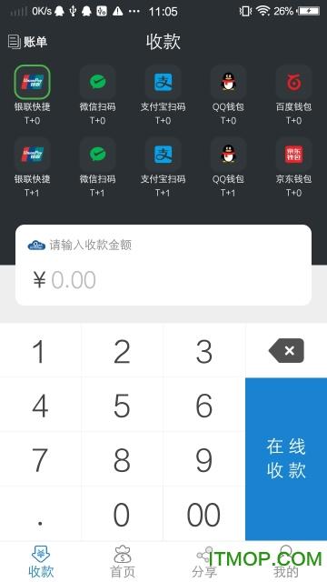 得壹钱付 v3.2.0 安卓版 1