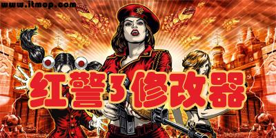 红警3修改器