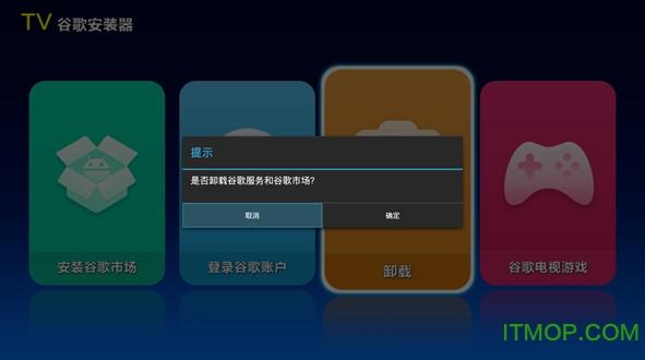 谷歌框架安装器tv版 v2.1.3 安卓版 1
