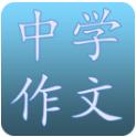 春节作文600字初中范文