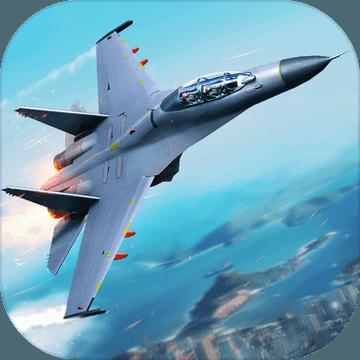 搏击长空无限战机最新