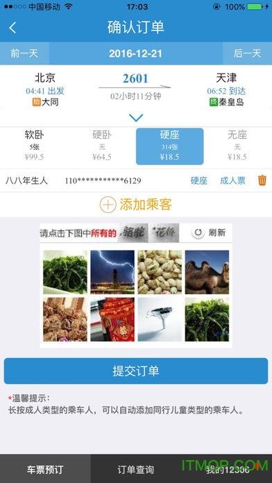 铁路12306手机客户端ios版 v4.0.6 官方iphone版 0