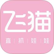 �w�抓娃娃�I手�C版v1.0.0 安卓版
