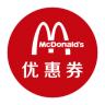 麦当劳优惠券app