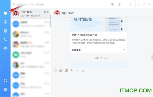 钉钉腾博会官网
