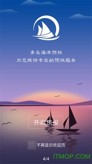 青岛海洋预报网 v1.1.0 安卓版0