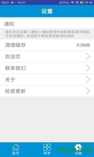青岛海洋预报网 v1.1.0 安卓版3