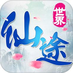 仙途世界游戏v1.1 安卓版