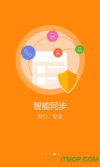 电信号簿助手精简版 v1.2.1 官网安卓版 0