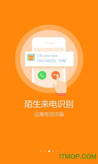 电信号簿助手精简版 v1.2.1 官网安卓版 1