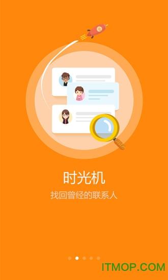 电信号簿助手精简版 v1.2.1 官网安卓版 2