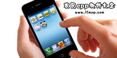 农民app