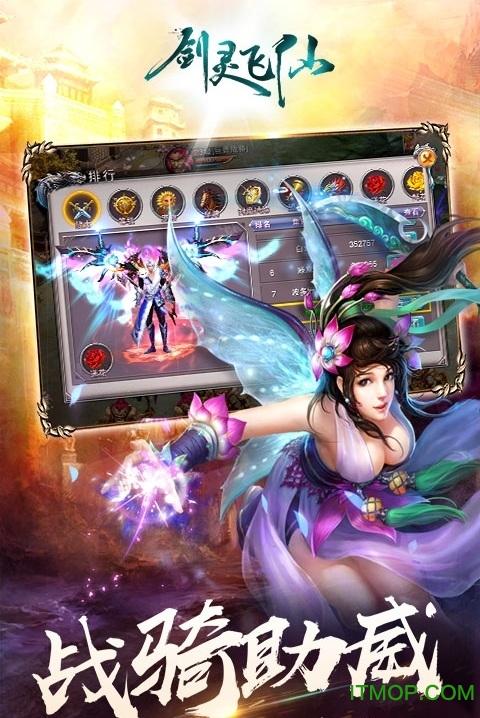 剑灵飞仙游戏 v1.0 安卓版 2