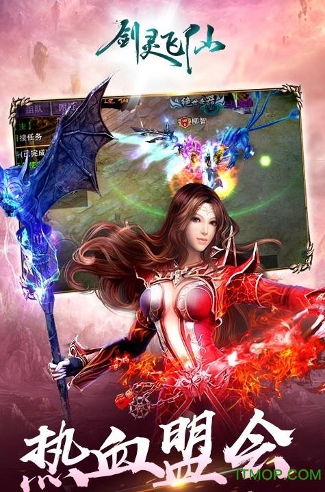 剑灵飞仙游戏 v1.0 安卓版 0