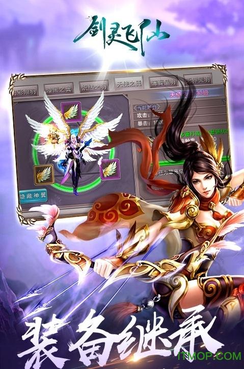 剑灵飞仙游戏 v1.0 安卓版 1