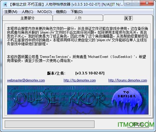 泰坦之旅tqdefiler3.5汉化版